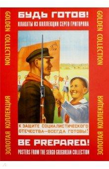 Будь готов! Плакаты из коллекции Серго Григоряна