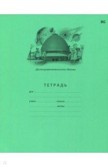 """Тетрадь школьная """"Столичная тетрадь"""" (18 листов, А5, линия, в ассортименте) (Т5ск18 5160)"""