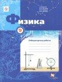 Физика. 9 класс. Тетрадь для лабораторных работ. ФГОС