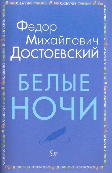 Белые ночи, Достоевский Федор Михайлович