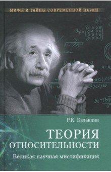 Теория относительности. Великая научная мистификация очень специальная теория относительности иллюстрированное руководство