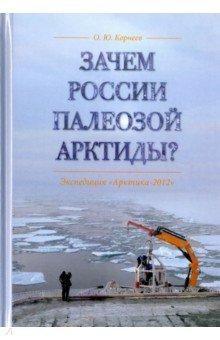 """Зачем России палеозой Арктиды? Экспедиция """"Арктика-2012"""""""