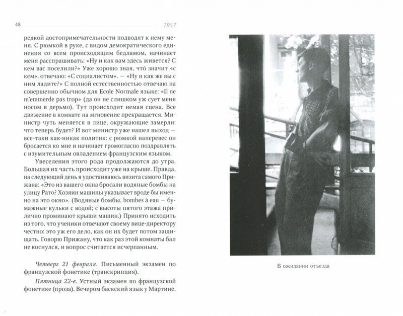 Иллюстрация 1 из 8 для Прогулки по Европе - Андрей Зализняк | Лабиринт - книги. Источник: Лабиринт