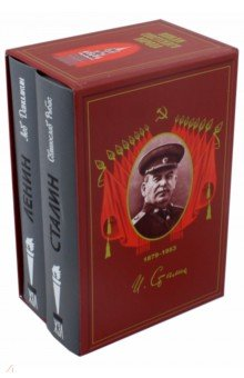 Вожди Советского народа. Ленин. Сталин. Комплект в 2-х томах