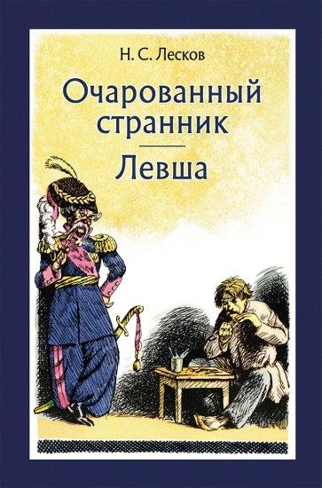 Очарованный странник. Левша, Лесков Николай Семенович