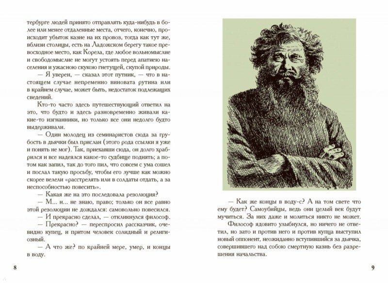 Иллюстрация 1 из 64 для Очарованный странник. Левша - Николай Лесков   Лабиринт - книги. Источник: Лабиринт