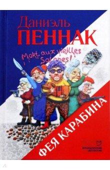 Фея Карабина