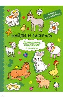 Купить Найди и раскрась с наклейками. Домашние животные, Стрекоза, Раскраски с играми и заданиями