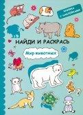 Найди и раскрась с наклейками. Мир животных