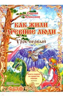 Как жили древние люди. Урок 1 о в куликова древние лики русского севера