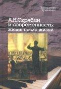 А. Н. Скрябин и современность. Жизнь после жизни (+CD)