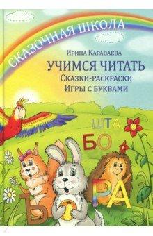 Учимся читать. Сказки-раскраски. Игры с буквами обучающие игры