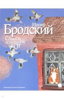 Купить Самсон - домашний кот, Акварель, Отечественная поэзия для детей