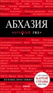 Абхазия. Путеводитель (+ карта)