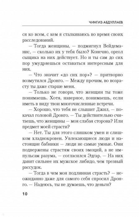 Иллюстрация 10 из 15 для Его подлинная страсть - Чингиз Абдуллаев   Лабиринт - книги. Источник: Лабиринт