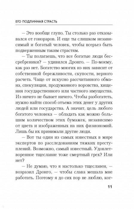 Иллюстрация 11 из 15 для Его подлинная страсть - Чингиз Абдуллаев | Лабиринт - книги. Источник: Лабиринт