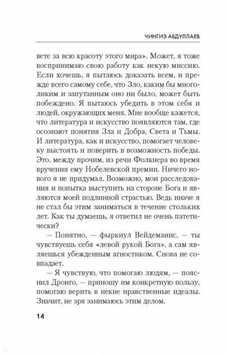 Иллюстрация 14 из 15 для Его подлинная страсть - Чингиз Абдуллаев | Лабиринт - книги. Источник: Лабиринт
