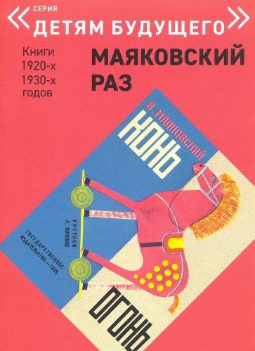 Конь - Огонь, Маяковский Владимир Владимирович