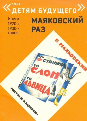 Что ни страница- то слон, то львица, Маяковский Владимир Владимирович