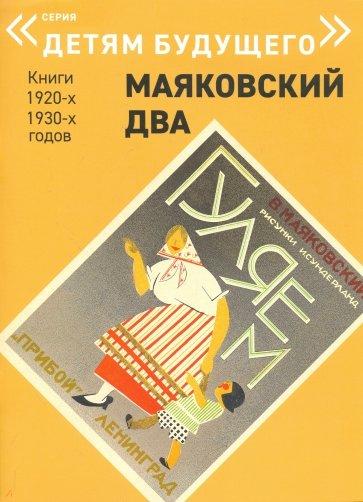 Гуляем, Маяковский Владимир Владимирович