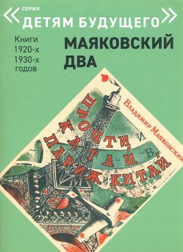 Прочти и катай в Париж и Китай, Маяковский Владимир Владимирович