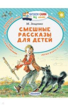 Купить Смешные рассказы для детей, Малыш, Повести и рассказы о детях
