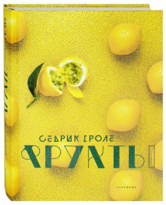 Иллюстрация 1 из 18 для Фрукты - Седрик Гроле | Лабиринт - книги. Источник: Лабиринт