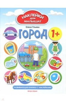 Город 1+. Развивающая книжка с наклейками