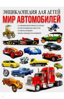 Мир автомобилей. Энциклопедия для детей
