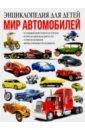 Обложка Мир автомобилей. Энциклопедия для детей