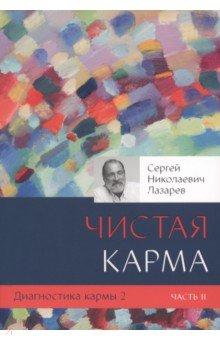 Скачать диагностика кармы. Книга 5. Ответы на вопросы, с. Н. Лазарев.