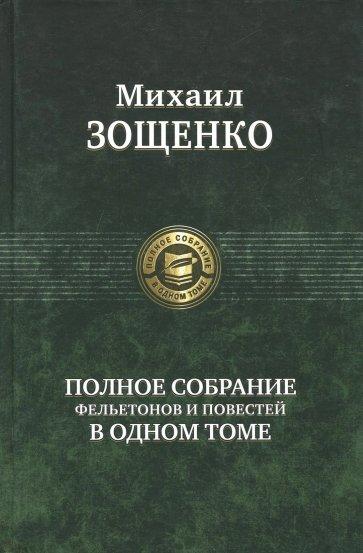 Полное собрание фельетонов и повестей в одном томе, Зощенко Михаил Михайлович
