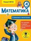 Математика. 4 класс. Сложение и вычитание. ФГОС
