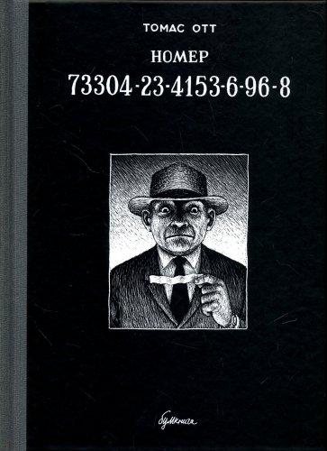 Номер 73304-23-4153-6-96-8, Отт Т.