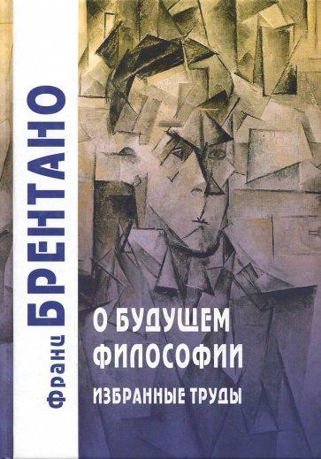 О будущем философии, Брентано Ф.