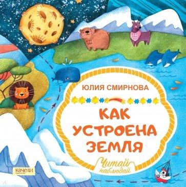 Как устроена Земля, Смирнова Юлия Андреевна