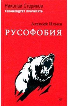 Русофобия книги эксмо русофобия антироссийское лобби в сша