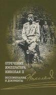 Отречение императора Николая II. Воспоминания и документы