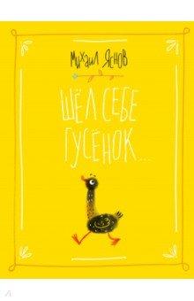 Купить Шел себе гусёнок…, Издательский дом Мещерякова, Отечественная поэзия для детей