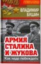 Обложка Армия Сталина и Жукова. Как надо побеждать
