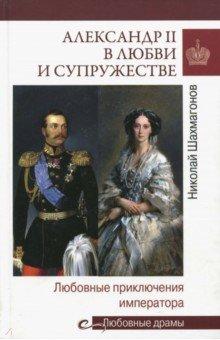 Александр II в любви и супружестве
