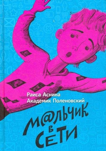 Мальчик в сети, Академик Поленовский Н. О., Аснина Раиса