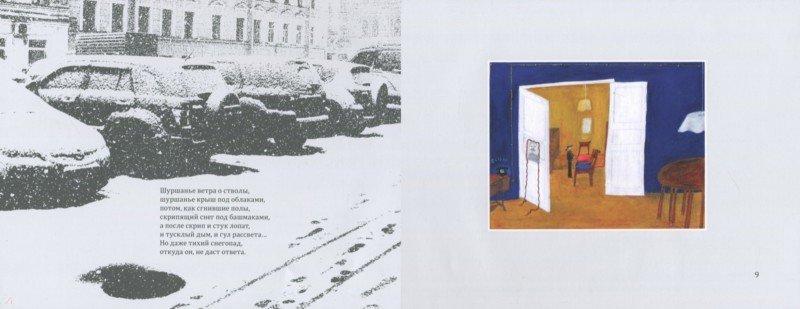 Иллюстрация 1 из 11 для Откуда к нам пришла зима - Иосиф Бродский | Лабиринт - книги. Источник: Лабиринт