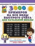 3000 примеров на все виды быстрого счёта в начальной школе. 1-4 классы