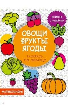 Овощи, фрукты, ягоды. Книжка с наклейками самые вкусные заготовки овощи ягоды фрукты