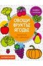 Овощи, фрукты, ягоды. Книжка с наклейками,