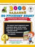 Русский язык. 4 класс. Контрольное списывание