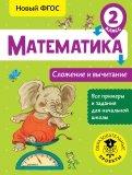 Математика. 2 класс. Сложение и вычитание. ФГОС