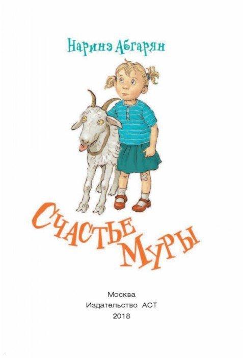 Иллюстрация 1 из 15 для Счастье Муры - Наринэ Абгарян | Лабиринт - книги. Источник: Лабиринт