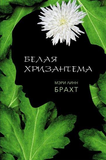 Белая хризантема, Брахт Мэри Линн